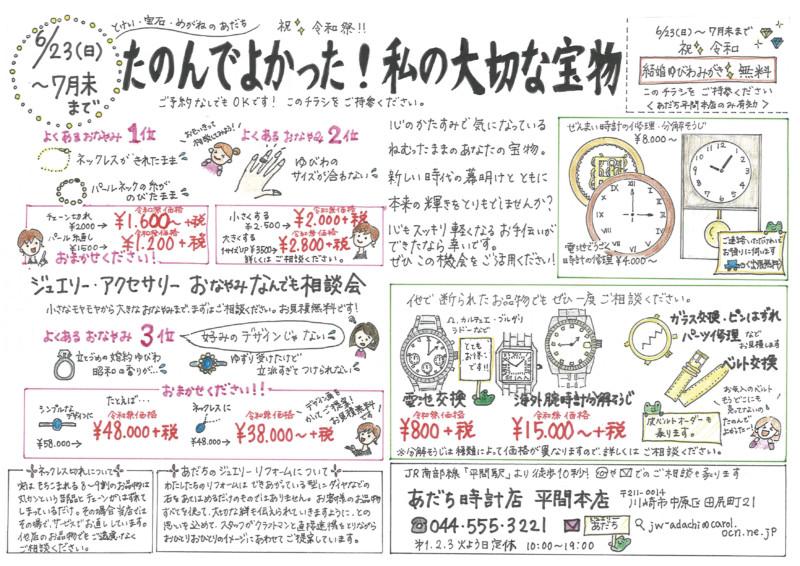 ジュエリー時計の修理